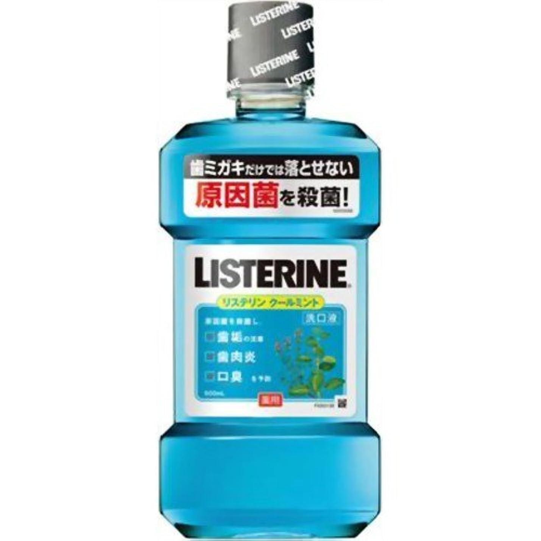 法令恩恵受け入れる薬用リステリン クールミント 500ml ×3個セット