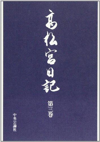 高松宮日記 (第3巻) 昭和十五年〜十六年