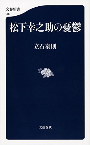 松下幸之助の憂鬱 (文春新書)の詳細を見る