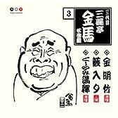 三代目 三遊亭金馬 名演集 3 金明竹/薮入り/くしゃみ講釈