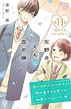花野井くんと恋の病 プチデザ(11) (デザートコミックス)