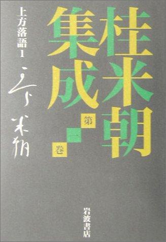 桂米朝集成〈第1巻〉上方落語(1)の詳細を見る