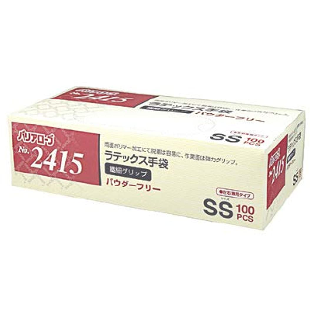 プラカードマージあいまいさ【ケース販売】 バリアローブ №2415 ラテックス手袋 繊細グリップ (パウダーフリー) SS 2000枚(100枚×20箱)