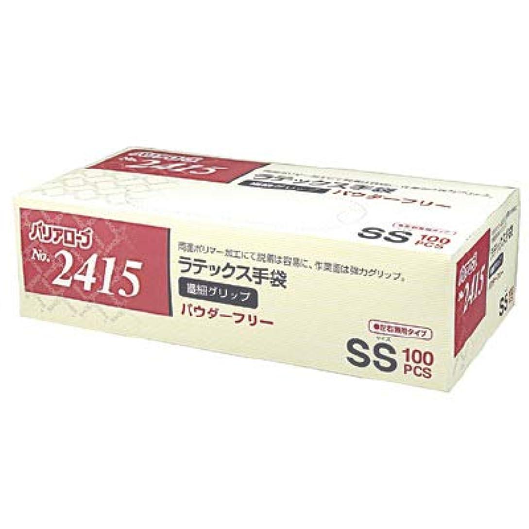 圧力テスピアン重くする【ケース販売】 バリアローブ №2415 ラテックス手袋 繊細グリップ (パウダーフリー) SS 2000枚(100枚×20箱)