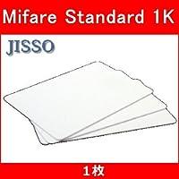 ICカード【Mifare Standard 1K】ISO 14443A準拠/PVC素材/非接触ICカード/白無地 (1枚)
