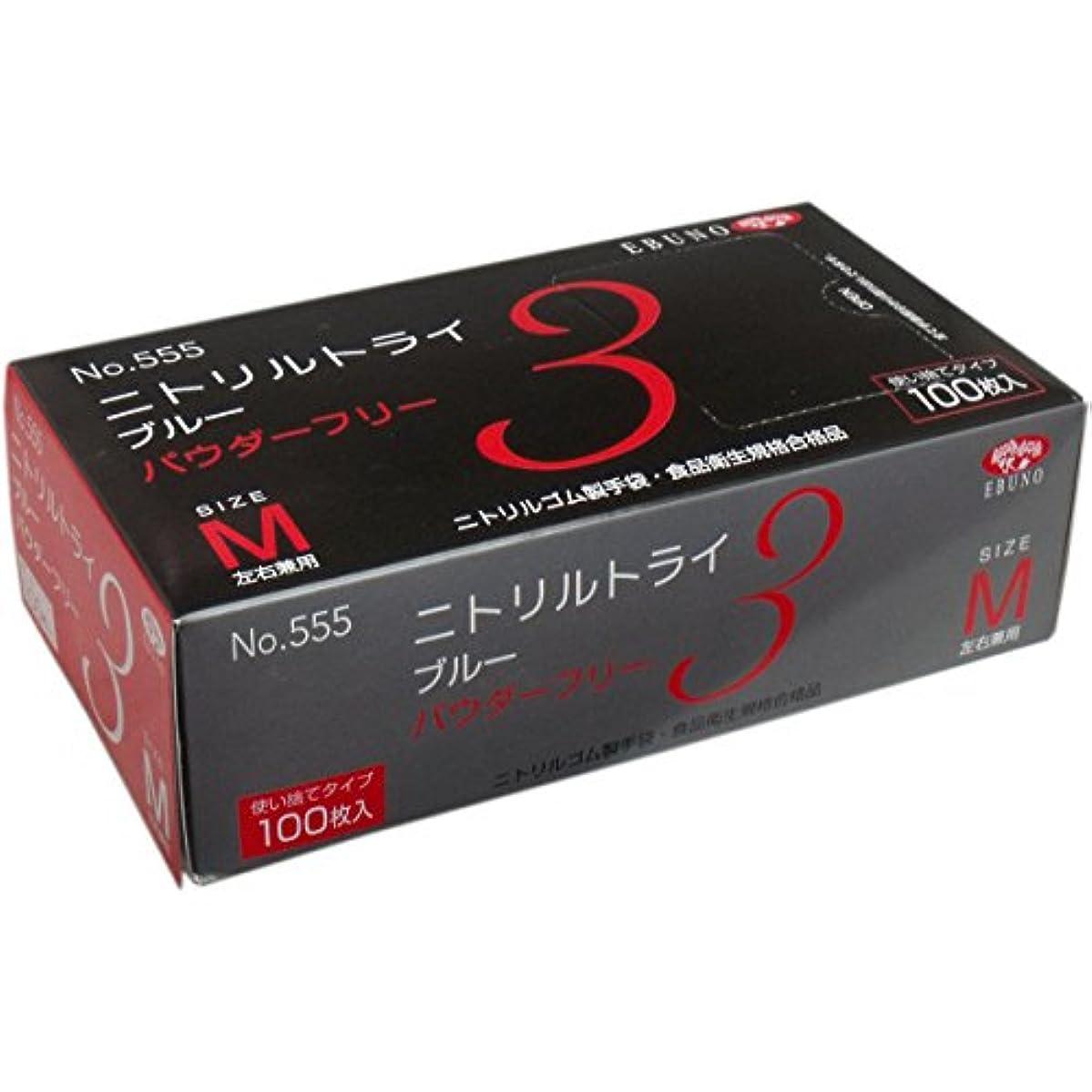 ニトリルトライ3 手袋 ブルー パウダーフリー Mサイズ 100枚入×10個セット