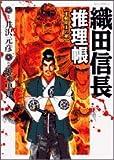 織田信長推理帳 不動明王の剣 (ビッグコミックス)