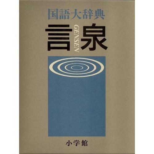 言泉—国語大辞典