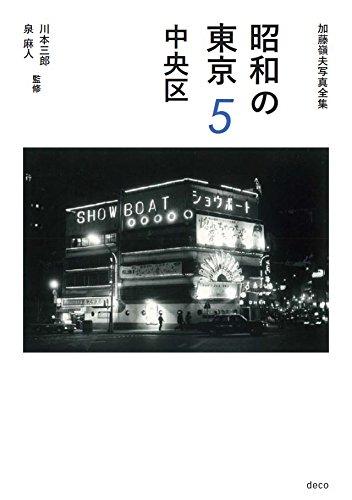 昭和の東京 5 中央区