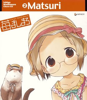 苺ましまろ Chara-CD(2)「茉莉」 / 川澄綾子