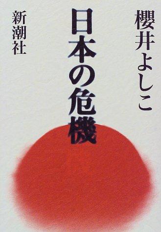 日本の危機の詳細を見る