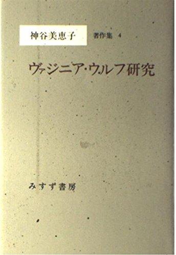 神谷美恵子著作集 4 ヴァジニア・ウルフ研究の詳細を見る