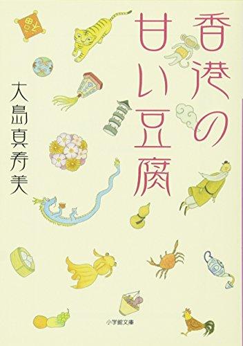 香港の甘い豆腐 (小学館文庫)の詳細を見る