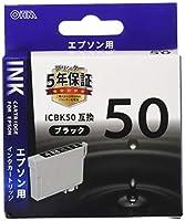 エプソン互換 ICBK50 染料ブラック [品番]01-4096