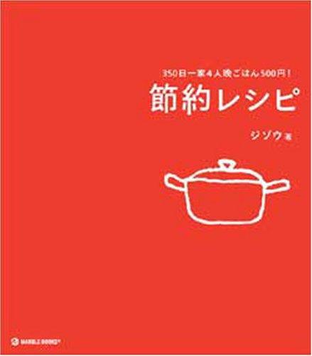 節約レシピ—350日一家4人晩ごはん500円! (MARBLE BOOKS)