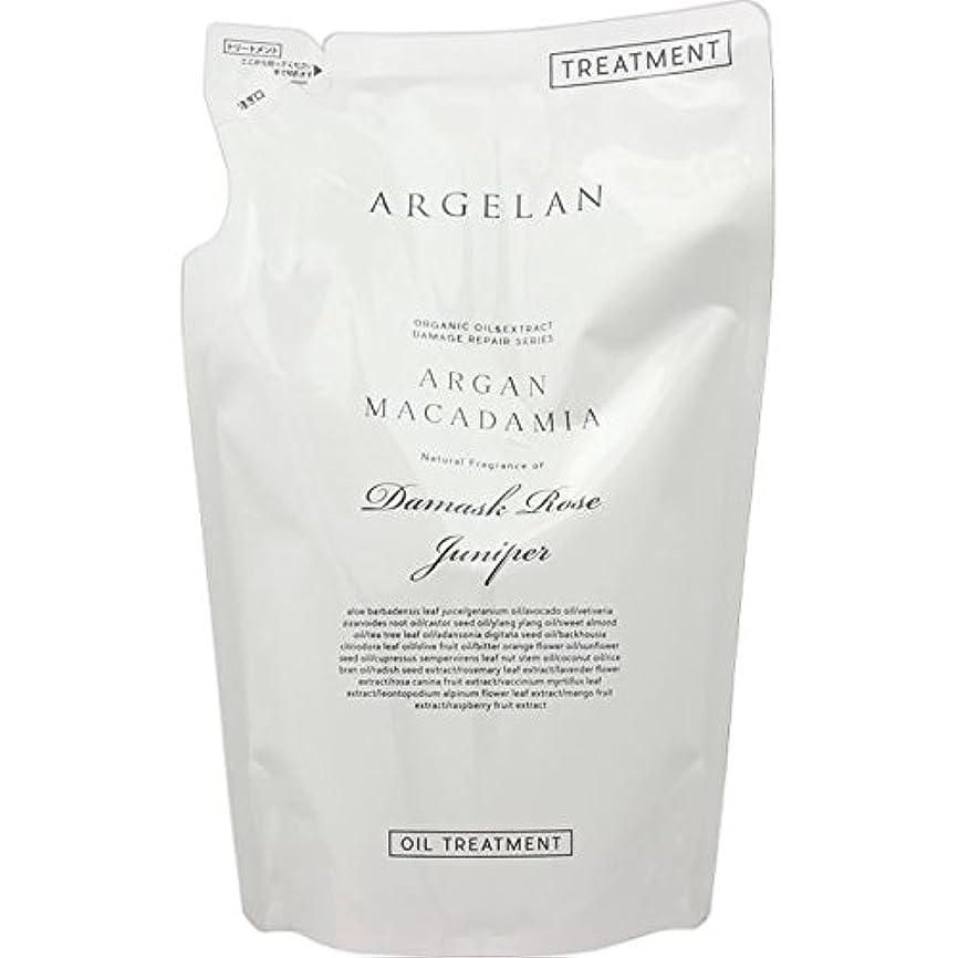 許さない本質的ではない動作アルジェラン オーガニック 手搾りアルガン オイル トリートメント 詰替え用 400ml詰替
