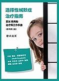 选择性缄默症治疗指南: 家长、教师和治疗师工作手册: 静水流深 (Traditional Chinese Edition)