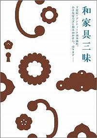 和家具三昧―下北沢・アンティーク山本商店、小さな安らぎと和みのかけら、売ります (MARBLE BOOKS)
