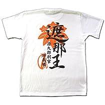 戦国武将Tシャツ 源義経 (S, ホワイト)