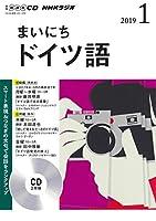 NHK CD ラジオ まいにちドイツ語 2019年1月号 (NHK CD)