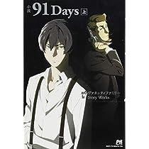 小説 91Days 上 (PASH!ブックス)