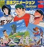 SRシリーズ 日本アニメーションコレクション 全6種セット ドカベン 野球狂の詩 釣りキチ三平 ...