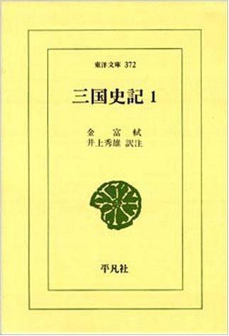 三国史記 1 新羅本紀 (東洋文庫 372)の詳細を見る
