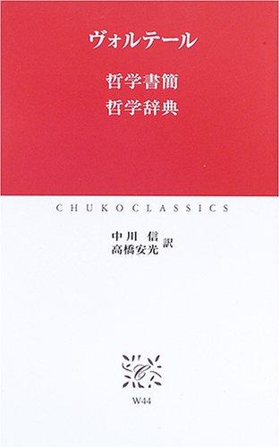 哲学書簡 哲学辞典 (中公クラシックス)の詳細を見る