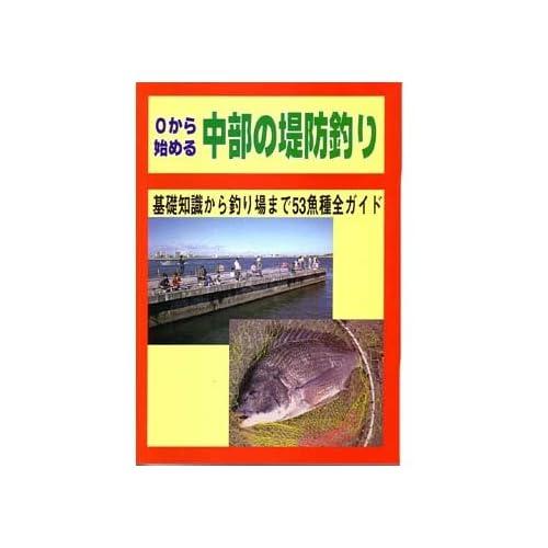 0から始める中部の堤防釣り―基礎知識から釣り場まで53魚種全ガイド (TTGフィッシングシリーズ)