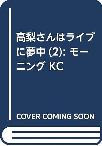 高梨さんはライブに夢中(2): モーニング KC