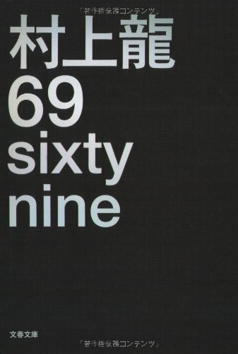 69 sixty nine (文春文庫)の詳細を見る