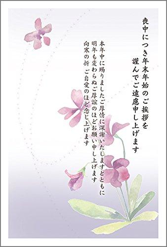 【官製 10枚】 喪中はがき ZST-05-kan