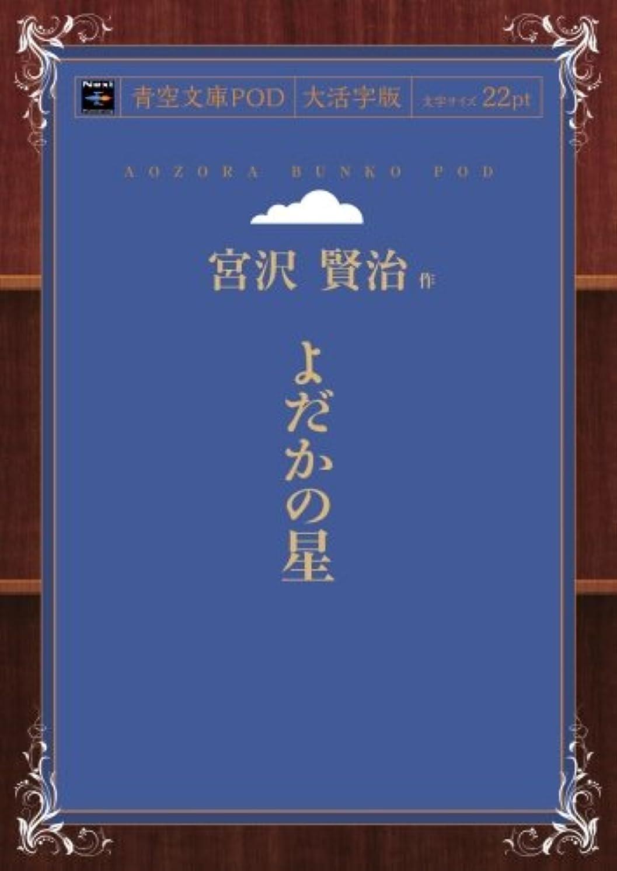 大通り多様なスープよだかの星 (青空文庫POD(大活字版))