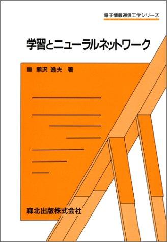 学習とニューラルネットワーク (電子情報通信工学シリーズ)(9784627702912)