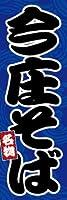 のぼり旗スタジオ のぼり旗 今庄そば002 通常サイズ H1800mm×W600mm