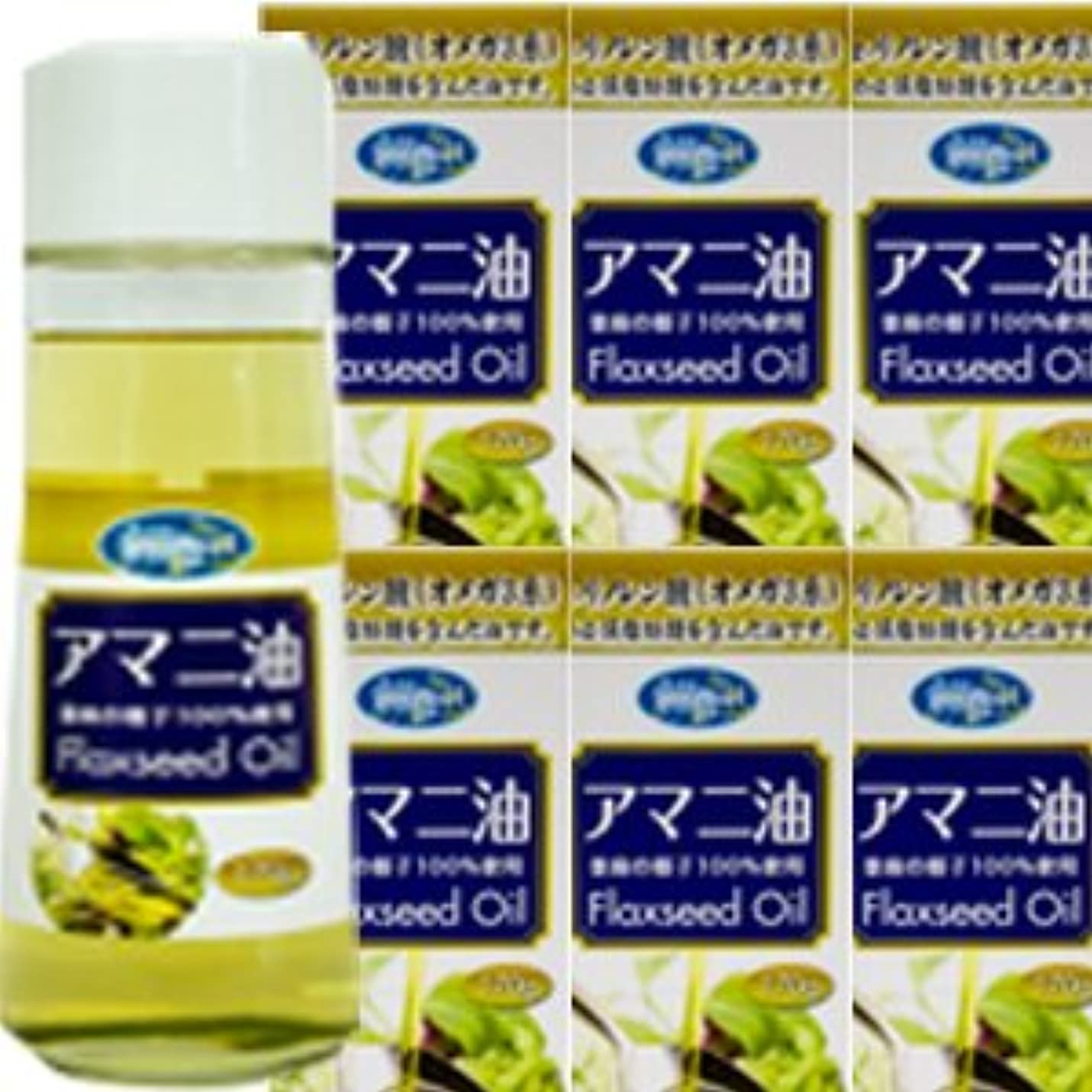 色香ばしい風邪をひく朝日 アマニ油 170g 6本セット
