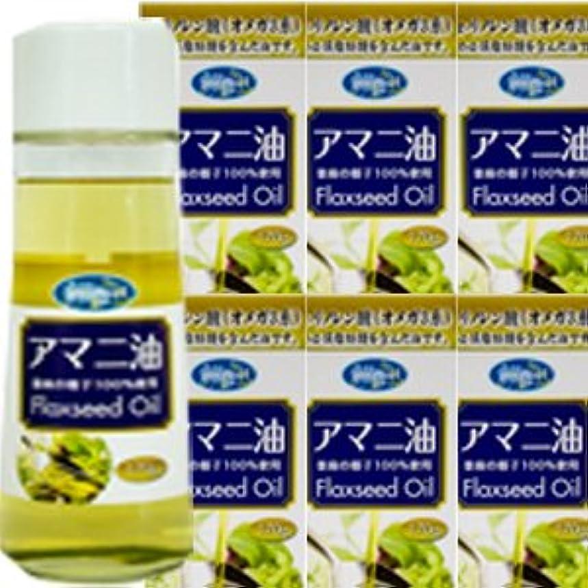 エンディング着替えるレーザ朝日 アマニ油 170g 6本セット