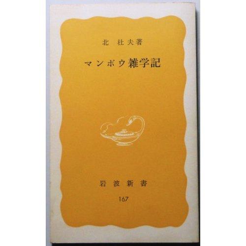 マンボウ雑学記 (岩波新書 黄版 167)の詳細を見る