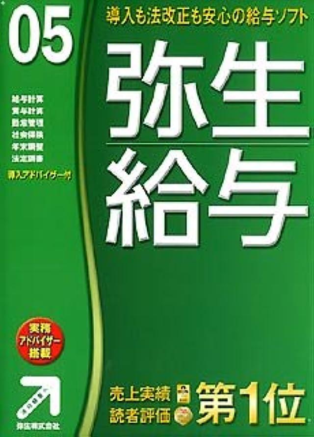 セージ東ラフト【旧商品】弥生給与 05
