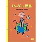 ハッダーの世界 [DVD]
