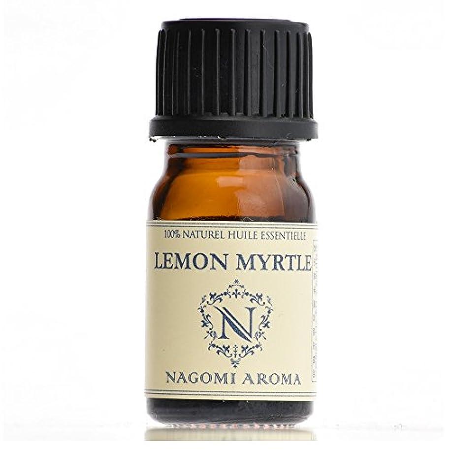 自動デザート偶然【AEAJ認定表示基準認定精油】NAGOMI PURE レモンマートル 5ml 【エッセンシャルオイル】【精油】【アロマオイル】|CONVOILs