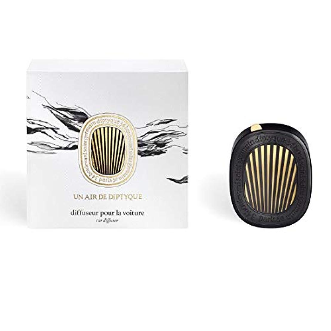 頭蓋骨強化現れるディプティック diptyque カーディフューザー ※インサート(香りのカプセル)は別売りです。 [並行輸入品]