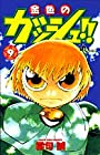 金色のガッシュ!! 第9巻