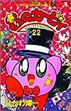 星のカービィ―デデデでプププなものがたり (22) (てんとう虫コミックス―てんとう虫コロコロコミックス)