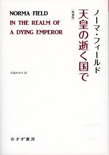 天皇の逝く国で[増補版] (始まりの本)