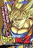 ドラゴンボールZ限界突破の超戦士たち!!!―プレイステーション2版 (Vジャンプブックス―ゲームシリーズ)