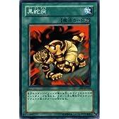 遊戯王カード 【 黒蛇病 】 EE1-JP035-N 《エキスパートエディション1》
