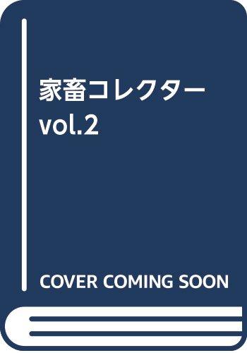 家畜コレクターvol.2 (SANWA MOOK 投稿マニア倶楽部シリーズ)