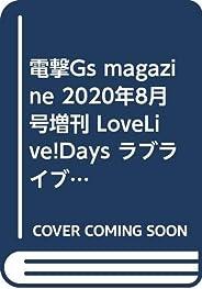 電撃G's magazine 2020年8月号増刊 LoveLive!Days ラブライブ!総合マガジン Vo