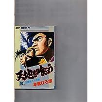 天地を喰らう 総集編(2) (ジャンプコミックス)